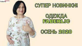 Бомбические новинки одежды Faberlic / Фаберлик Осень 2020.