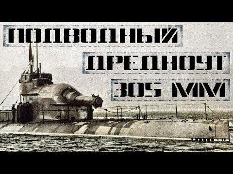 Подводные лодки типа М с 305-мм орудием