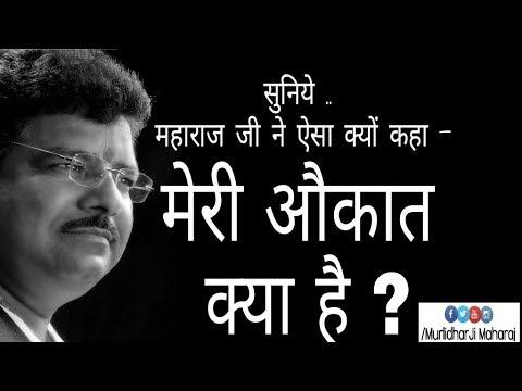 सुनिये_ महाराज जी ने ऐसा क्यों कहा ...मेरी औकात क्या है ?     Special Thought    Murlidhar Ji