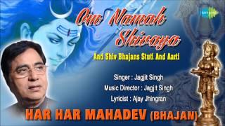 Har Har Mahadev (Bhajan) | Hindi Devotional Song | Jagjit Singh