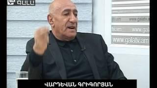 «Կարեւորի մասին»  Հարցազրույց Վարդեւան Գրիգորյանի հետ