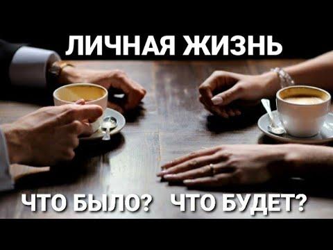 ЛИЧНАЯ ЖИЗНЬ🔮ЧТО БЫЛО?ЧТО БУДЕТ?💝#гадание #гаданиенакофейнойгуще