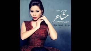 موسيقى أغنية مشاعر - شيرين عبدالوهاب   توزيع محمد عواد