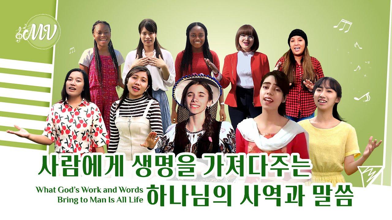 찬양 뮤직비디오/MV<사람에게 생명을 가져다주는 하나님의 사역과 말씀> (영어 찬양)