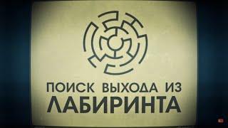 Лекция 5.1 | Обход известного лабиринта | Сергей Филиппов | Лекториум