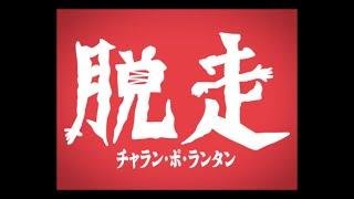 チャラン・ポ・ランタン / 脱走(short ver,)