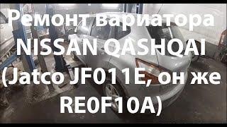 NISSAN QASHQAI bu CVT ta'mirlash JF011E, RE0F10A Jatco u ()
