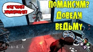 ПОМАНСИМ ДОВЕЛИ ВЕДЬМУ МАНСАМИ DEAD BY DAYLIGHT
