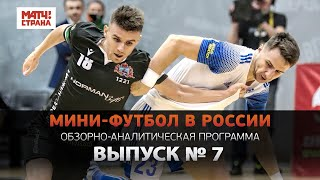 Мини футбол в России 7 й выпуск