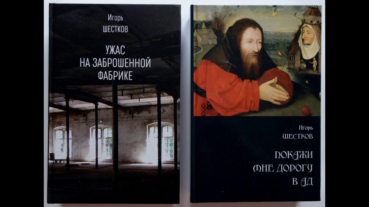 Игорь Шестков рассказывает о своих книгах
