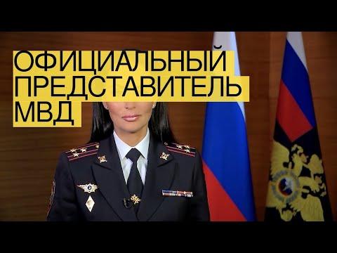 Официальный представитель МВДИрина Волк стала генерал-майором полиции