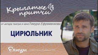 Тимур Ефременков - Цирюльник - Рецепты от неверия - Крылатые притчи