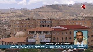 رايتس رادار : سيطرة الحوثيين على جامعة العلوم تدخل صارخ في التعليم الخاص