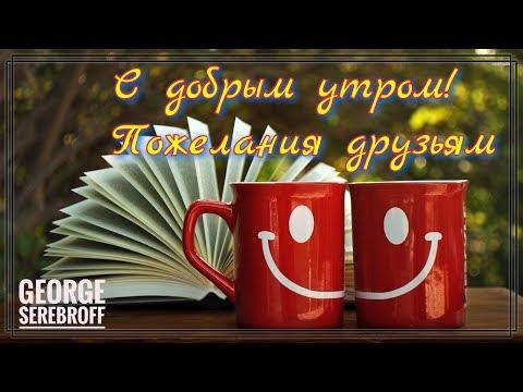 С добрым утром! Пожелание друзьям