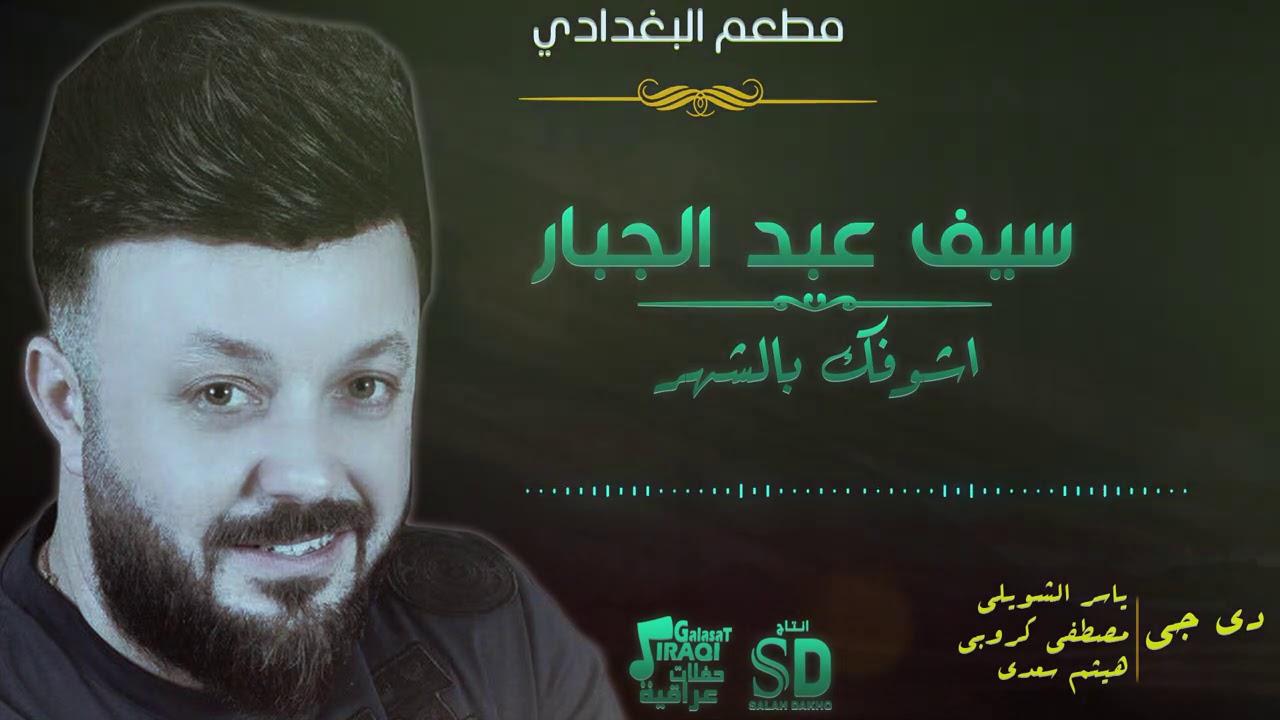 سيف عبد الجبار - اشوفك بالشهر | حفلات عراقية - صلاح دخو