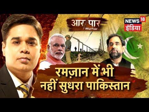 Aar Paar | रमज़ान में भी नहीं सुधरा पाकिस्तान | Delhi Vs Lahore Live | News18 India
