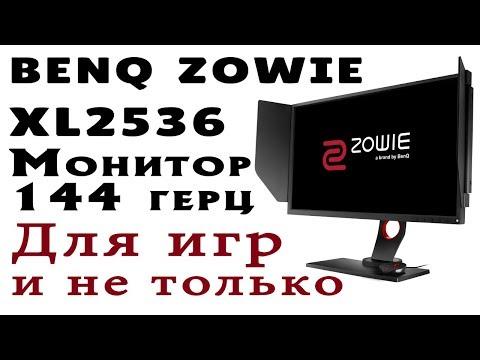 Купил монитор BENQ ZOWIE XL2536
