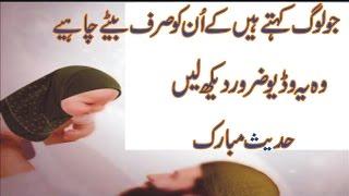 beti ki parwarsh r janat khobsorat hadees mubarak بیٹی کی پرورش کرنا جنت میں جاتا ہے حیران کن حدیث