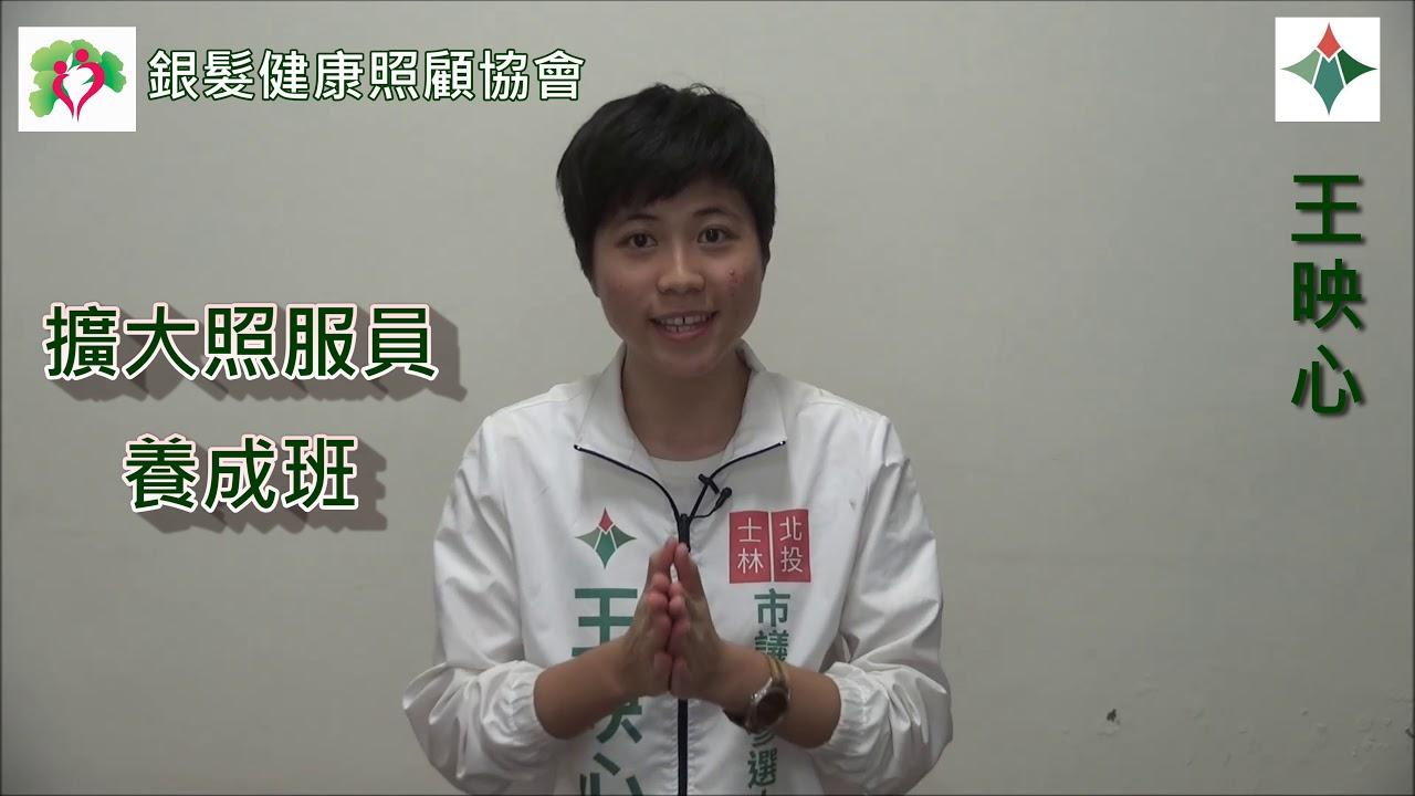 臺北市議員第一選區_王映心_銀髮健康照顧協會整理 - YouTube