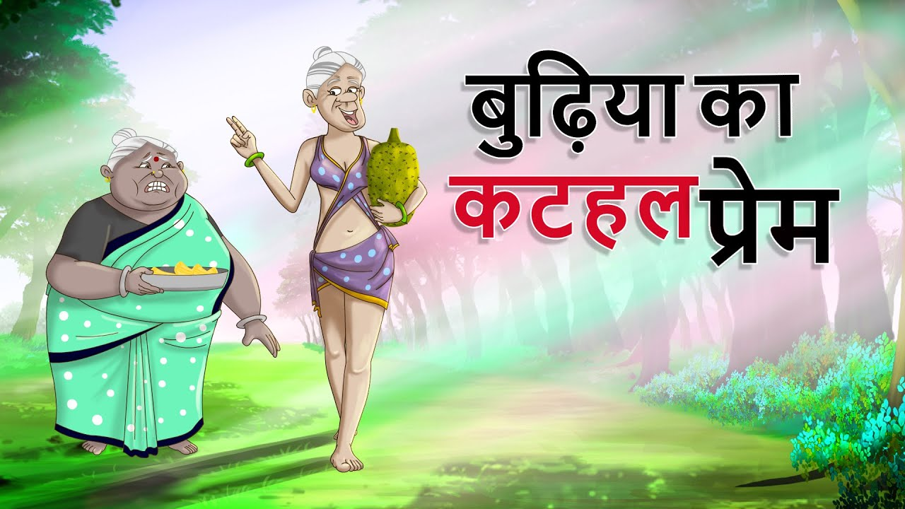 बुढ़िया का कटहल प्रेम | Budhiya Ka Katahal Prem | New Stories | New Moral Stories