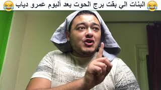 البنات بعد ألبوم عمرو دياب في اغنية برج الحوت