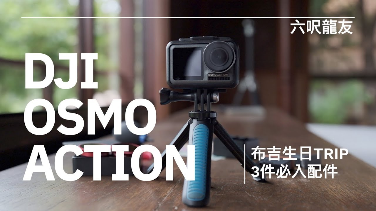 小試DJI Osmo Action   3件必入配件   布吉生日Trip   #廣東話【VLOG#28】 - YouTube
