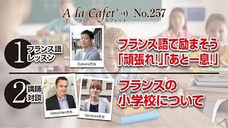 番組の最初に、アンサンブル講師のDaisuke先生が、日本人から見たフラン...