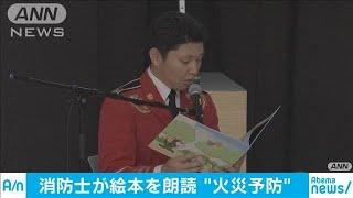 消防士原作の防災絵本 自ら子どもに読み聞かせ(19/12/02)