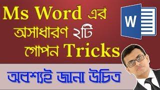Microsoft Word Secret Tricks in Bangla   MS Word Tips and Tricks