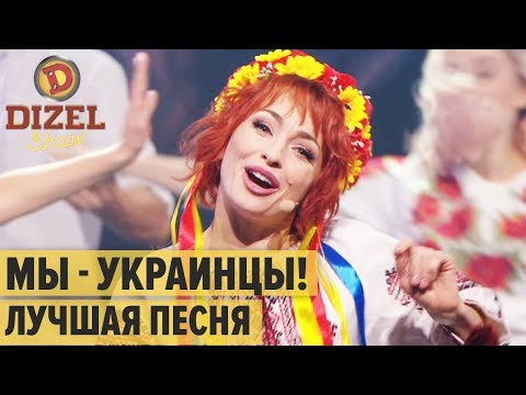 Мы – украинцы! - самая патриотическая песня – Дизель Шоу 2019 | ЮМОР ICTV