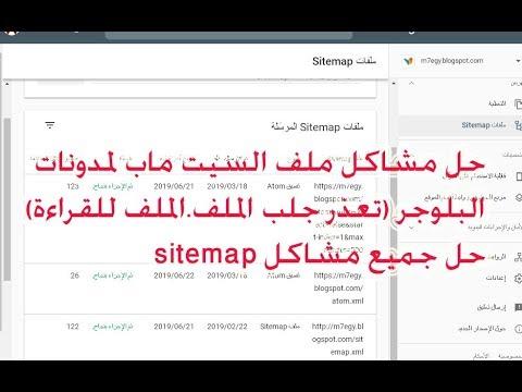 حل جميع  مشاكل ملف السيت ماب للمواقع والمدونات Sitemap Xml