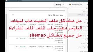 حل جميع  مشاكل ملف السيت ماب للمواقع والمدونات sitemap xml thumbnail