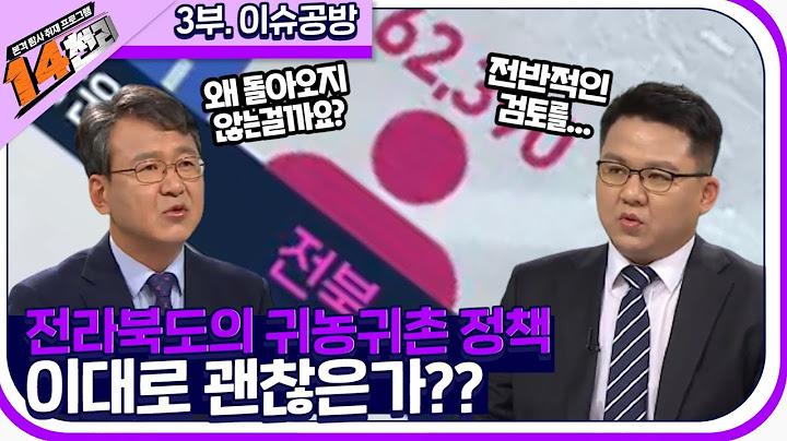[이슈공방] 전북 귀농귀촌정책, 이대로 좋은가?