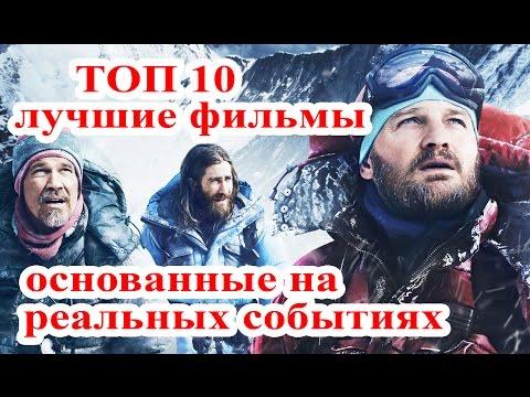 Топ 10 Фильмов основанных на реальных событиях