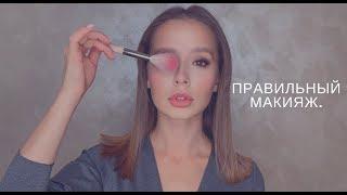 ПРАВИЛЬНЫЙ МАКИЯЖ | исправляй ошибки в макияже вместе со мной