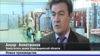 В Караганде откроются новые производства(, 2013-09-20T02:11:27.000Z)