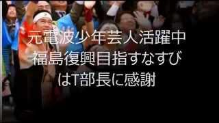 元電波少年芸人活躍中 福島復興目指すなすびはT部長に感謝 http://news....