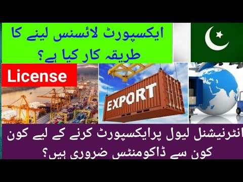 How to get Export Licence and Start exporting from Pakistan