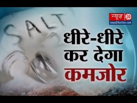 Sanjeevani || Side Effects of Salt || Dr. Pratap Chauhan ||