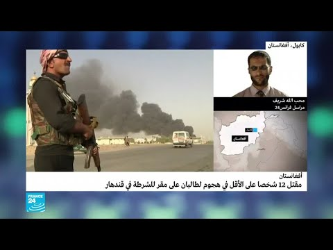 مقتل 12 شخصاً في هجوم لطالبان على مقر للشرطة الأفغانية في مدينة قندهار  - نشر قبل 11 دقيقة