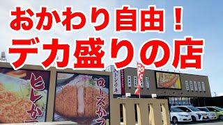 【おかわり自由】デカ盛りの店で一番巨大なメニューがジャンボすぎた!!