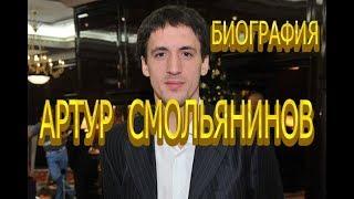 Артур Смольянинов - полная биография, семья. Актер сериала Ростов