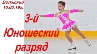 Волжский 10.03.19г. 3-й Юношеский Разряд