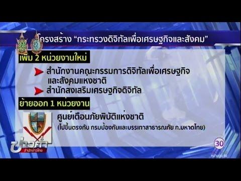 เปิดโครงสร้างกระทรวงใหม่ ก.ดิจิทัลเพื่อเศรษฐกิจและสังคม   สำนักข่าวไทย อสมท