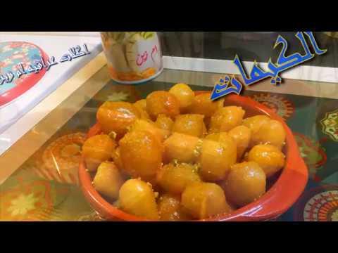 الكيمات {عوامه } , اكلات عراقيه ام زين  IRAQO FOOD OM ZEIN