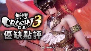 《無雙 OROCHI 蛇魔 3》爽快割草大亂鬥 這才是無雙遊戲的真髓(微雷)【私心瘋】