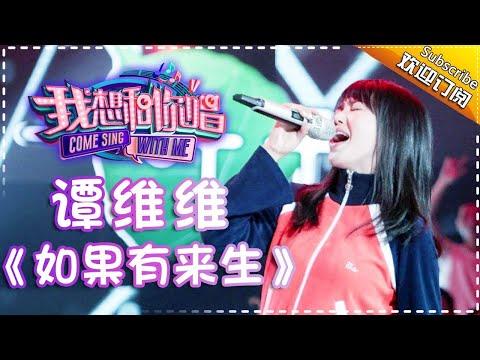 【单曲欣赏】《我想和你唱2》20170610 第7期:谭维维《如果有来生》Come Sing With Me S02EP.7【我是歌手官方频道】