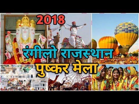 Pushkar Mela 2018  - राजस्थान का विश्व प्रसिद्ध मेला