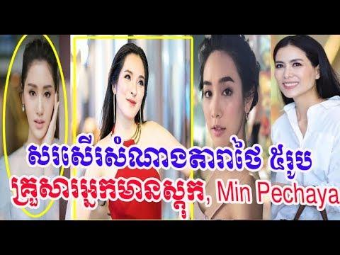 សរសើរសំណាងតារាថៃ ៥រូបនេះសុទ្ធតែមកពីគ្រួសារអ្នកមានស្ដុក/Cambodia Daily24 - 동영상