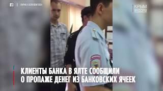 видео В Ялте обокрали банк